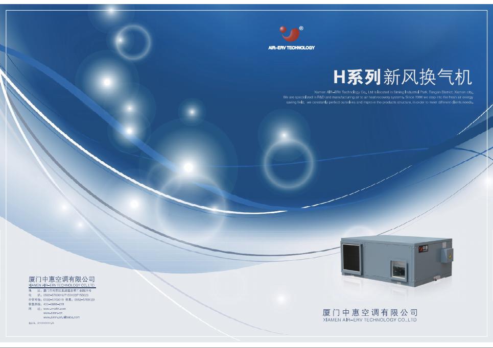 中惠H系列苹果ManBetX下载系统